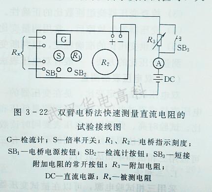 用双臂电桥测量绕组直流电阻时