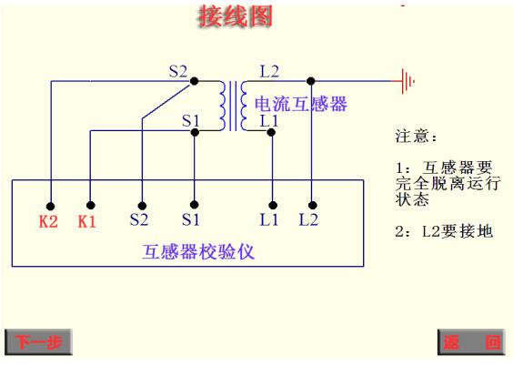 电流互感器现场校验仪的误差测试功能选择界面是如何