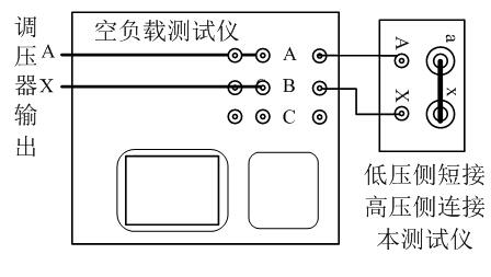 变压器空载负载特性测试接线图
