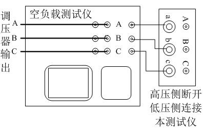 三相变压器空载试验接线图